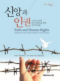 신앙과 인권