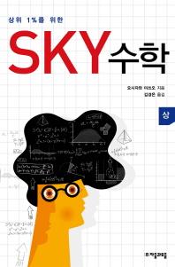 상위 1%를 위한 SKY 수학(상)