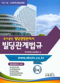 빌딩관계법규