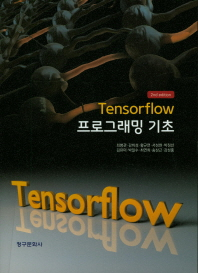 텐서플로우(Tensorflow) 프로그래밍 기초
