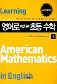 영어로 깨치는 초등수학 1 워크북