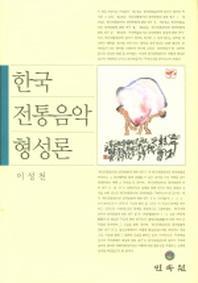한국전통음악 형성론