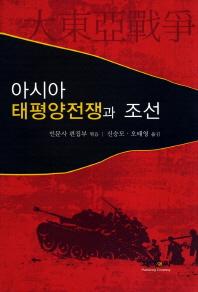 아시아 태평양전쟁과 조선