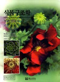 식물구조학: 컬러안내서