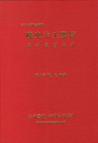효사육임요지(2011 증보 완결판)