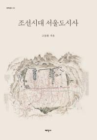 조선시대 서울도시사