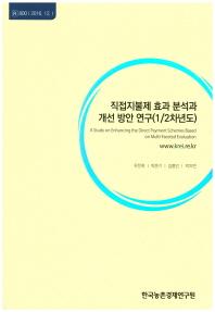 직접지불제 효과 분석과 개선 방안 연구(1/2차년도)