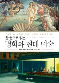 한 권으로 읽는 명화와 현대 미술