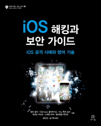 iOS 해킹과 보안 가이드