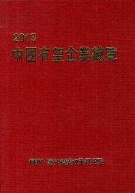 중국유망기업총람(2013)