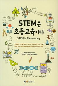 STEM은 초등교육이다