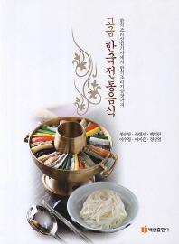 고급 한국전통음식
