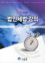 법인세법 강의(2011)