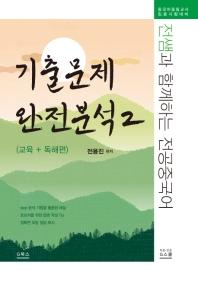 전쌤과 함께하는 전공중국어 기출문제 완전분석. 2: 교육+독해편