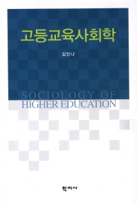 고등교육사회학