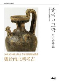 중국고고학 위진남북조