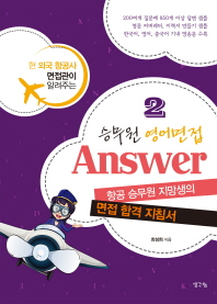 승무원 영어면접 Answer. 2