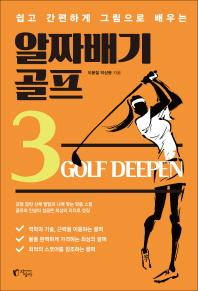 쉽고 간편하게 그림으로 배우는 알짜배기 골프. 3