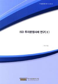ISD 투자분쟁사례 연구. 2
