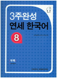 3주완성 연세 한국어. 8