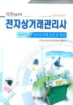 전자상거래관리사 제2과목(전자상거래 운영 및 관리)