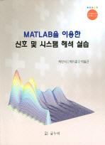 MATLAB을 이용한 신호 및 시스템 해석 실습
