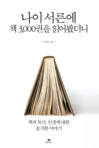 나이 서른에 책 3000권을 읽어봤더니