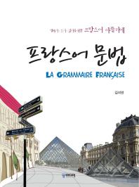 프랑스어 아뜰리에 프랑스어 문법