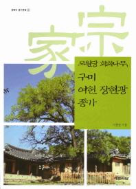 구미 여헌 장현광 종가: 모원당 회화나무