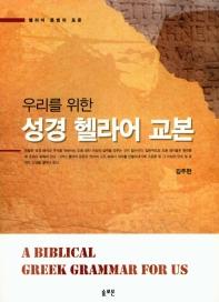 우리를 위한 성경 헬라어 교본