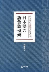 일본어 언어학을 위한 일본어의 어휘론 이해