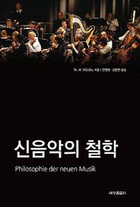 신음악의 철학