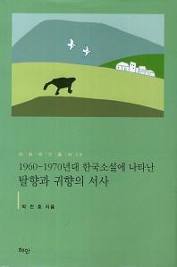 1960-1970년대 한국소설에 나타난 탈향과 귀향의 서사