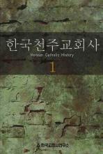 한국천주교회사. 1