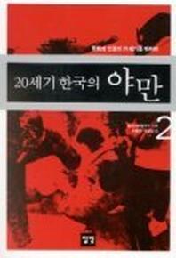 20세기 한국의 야만 2
