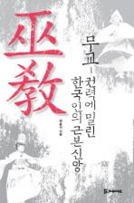 무교: 권력에 밀린 한국인의 근본신앙