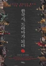 한국사 드라마가 되다. 1