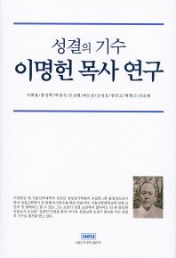 성결의 기수 이명헌 목사 연구