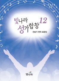 빛나라 성가합창. 12