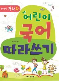 어린이 국어 따라쓰기: 5 6세(다)