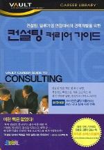 컨설팅 일류기업 면접대비와 경력개발을 위한 컨설팅 커리어 가이드