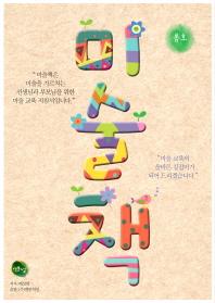 미술책(봄호)