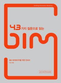 43가지 질문으로 읽는 BIM