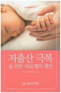 저출산 극복을 위한 의료계의 제언
