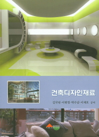 건축디자인재료