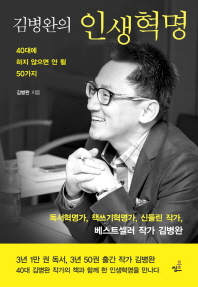 김병완의 인생혁명