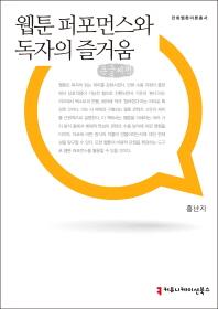 웹툰 퍼포먼스와 독자의 즐거움(큰글씨책)