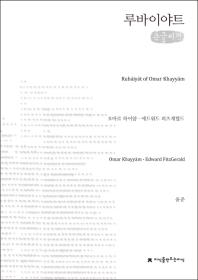 루바이야트(큰글씨책)