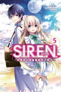 사이렌(S.I.R.E.N.). 5