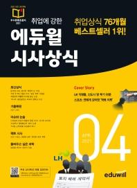 취업에 강한 에듀윌 시사상식(2021년 4월호)